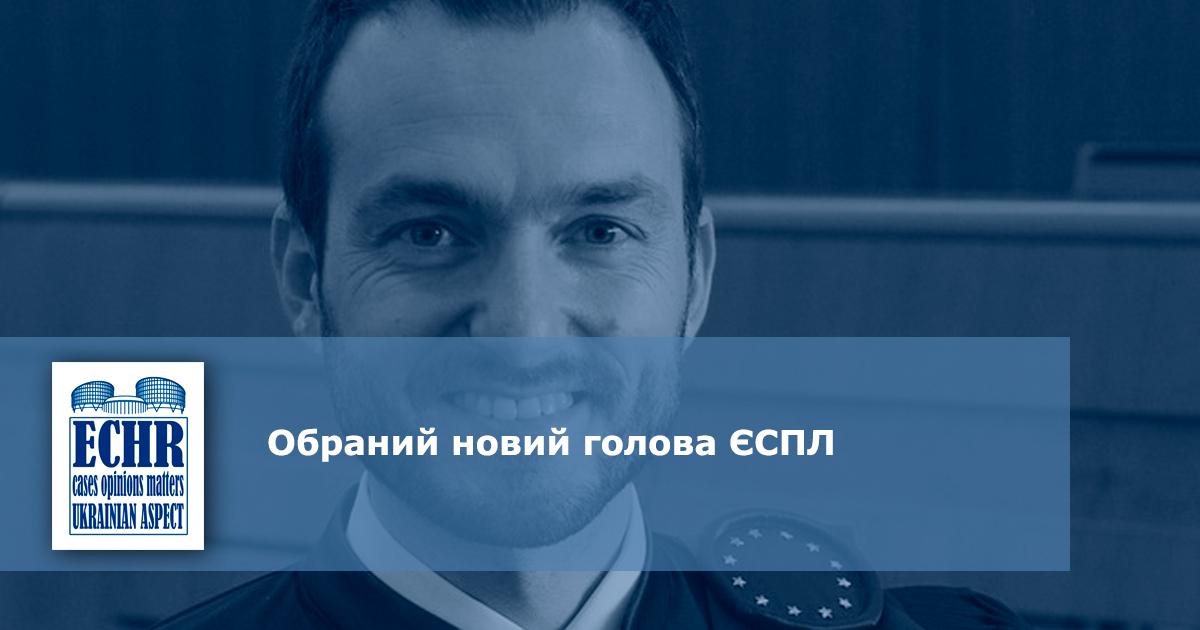 Роберт Спано - голова ЄСПЛ