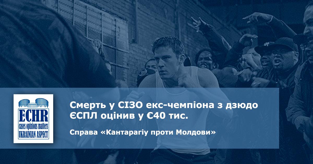 рішення ЄСПЛ у справі «Кантарагіу проти Молдови»