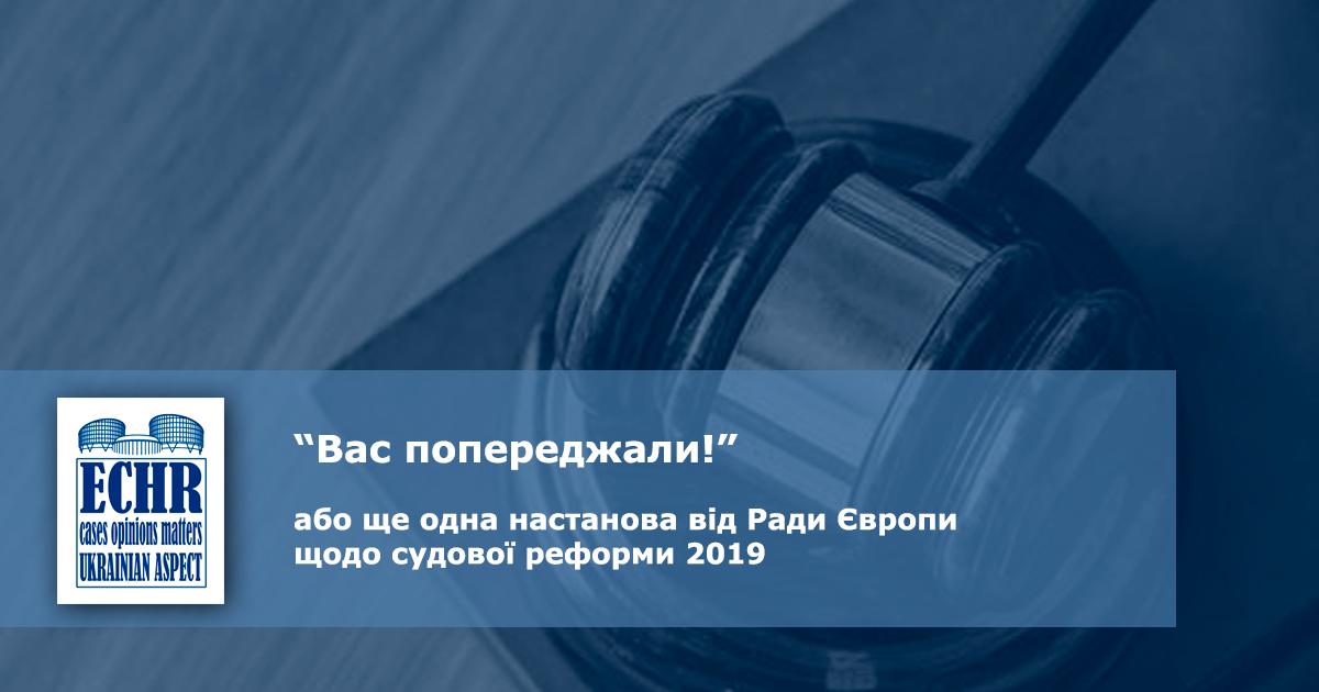 Висновок щодо рішень Конституційного Суду України № 2-Р/2020 та № 4-Р/2020