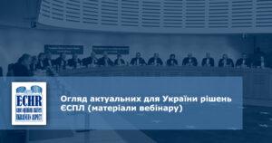 Огляд актуальних для України рішень ЄСПЛ