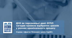 рішення ЄСПЛ у справі «Драган Петрович проти Сербії»