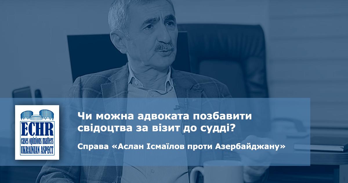 Рішення ЄСПЛ у справі «Аслан Ісмаїлов проти Азербайджану»