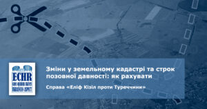 рішення ЄСПЛ у справі «Еліф Кізіл проти Туреччини»