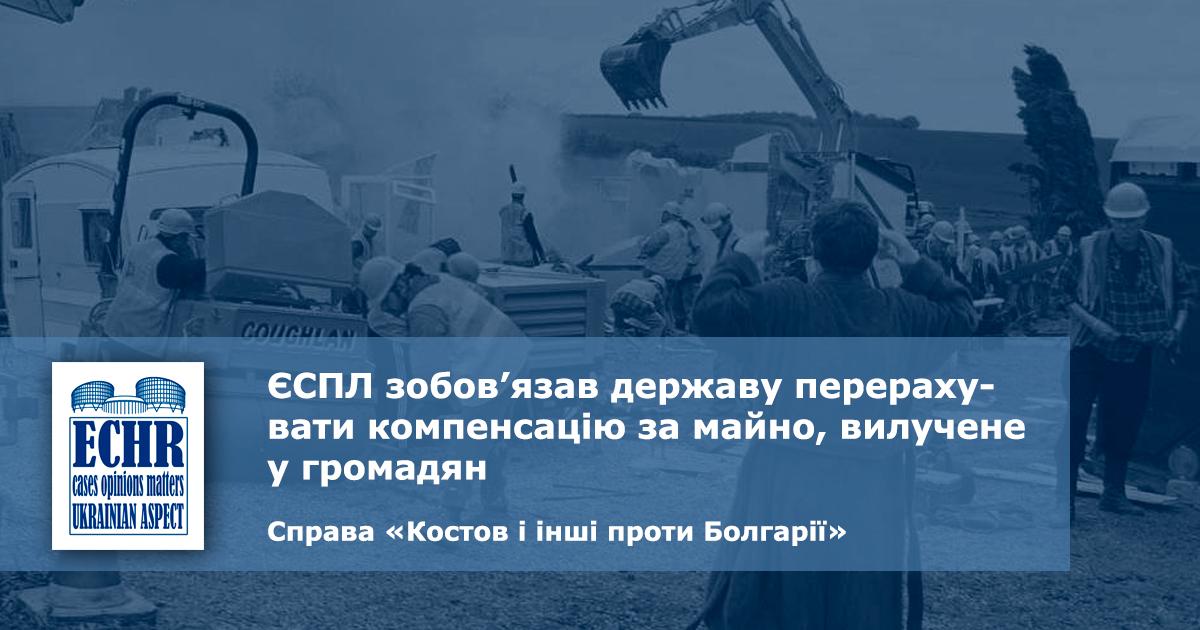 рішення ЄСПЛ у справі «Костов і інші проти Болгарії»