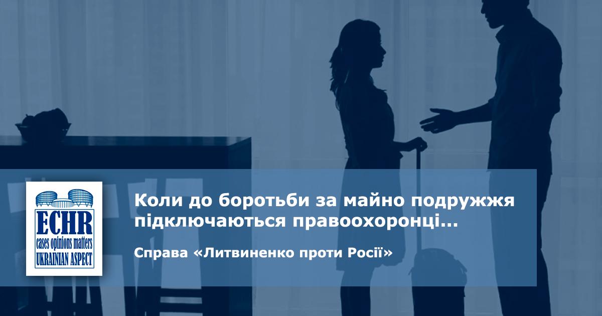 рішення ЄСПЛ у справі «Литвиненко проти Росії»