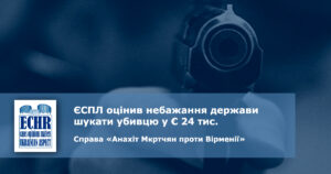 рішення ЄСПЛ у справі «Анахіт Мкртчян проти Вірменії»