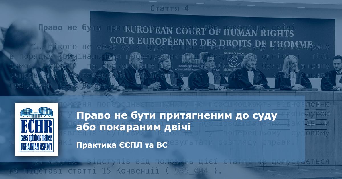 Право не бути притягненим до суду або покараним двічі: практика ЄСПЛ та ВС