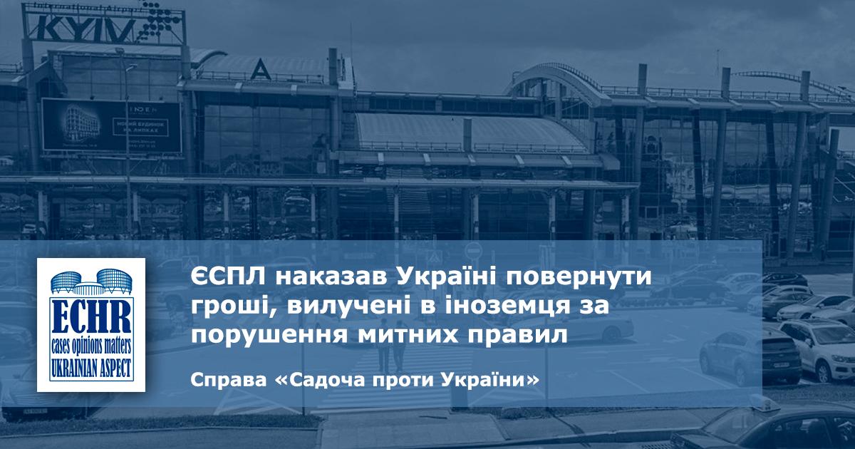 Справедлива сатисфакція у справі «Садоча проти України»