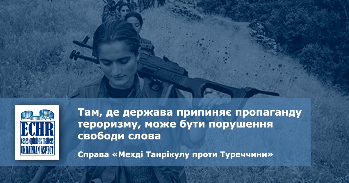 рішення ЄСПЛ у справі «Мехді Танрікулу проти Туреччини»