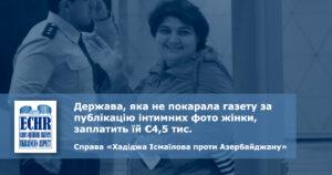 рішення ЄСПЛ у справі «Хадіджа Ісмаїлова проти Азербайджану» № 3