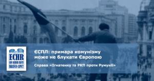 рішення ЄСПЛ у справі «Ігнатенку та РКП проти Румунії» (№ 78635/13)