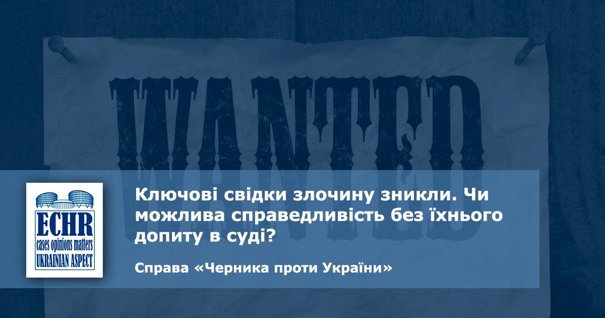 Рішення ЄСПЛ у справі «Черника проти України»