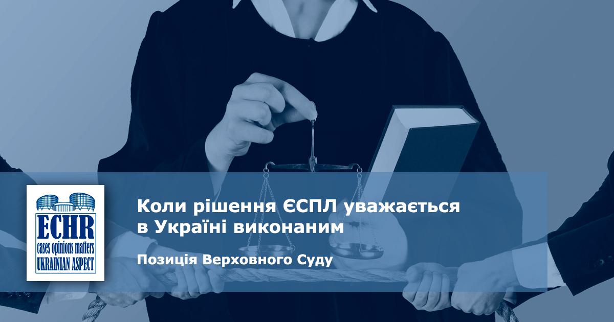 рішення ЄСПЛ у справі «Віталій Іванович Кулик проти України та 191 інша заява»