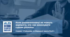 рішення ЄСПЛ у справі «Губашева та Ферзаулі проти Росії»