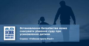 рішення ЄСПЛ у справі «Узбяков проти Росії» (заява № 71160/13)