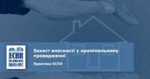 Захист власності у кримінальному провадженні (практика ЄСПЛ)