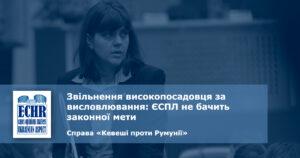 рішення ЄСПЛ у справі «Кевеші проти Румунії»