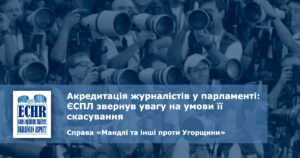 скасування акредитації журналістів. рішення ЄСПЛ у справі «Мандлі та інші проти Угорщини»