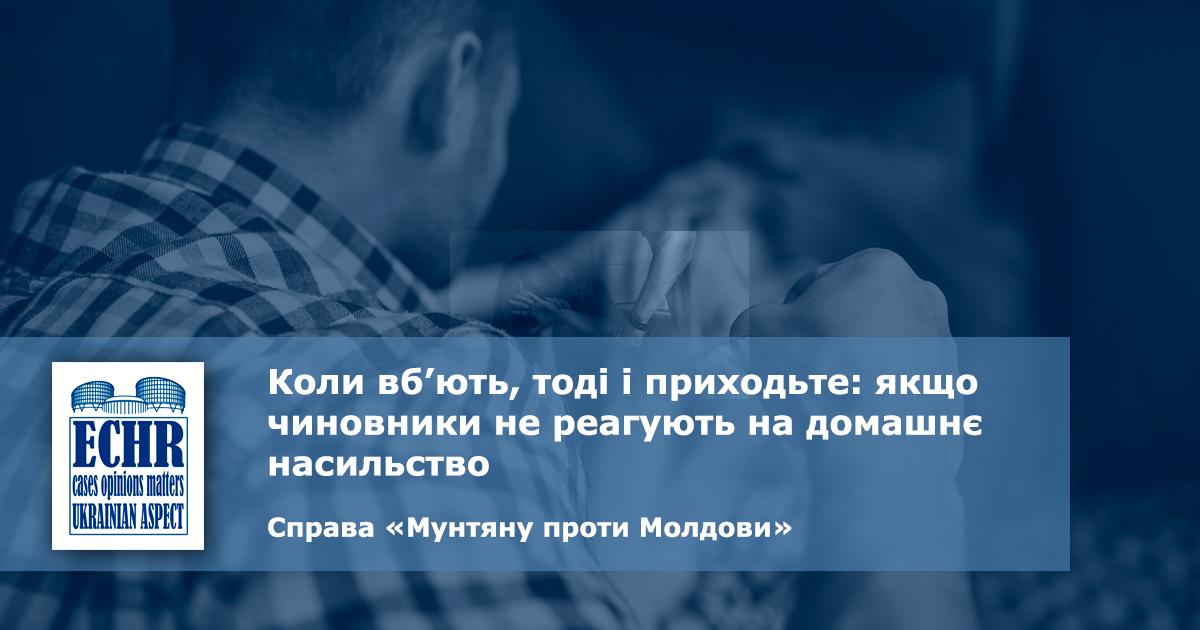 рішення ЄСПЛ у справі «Мунтяну проти Молдови»