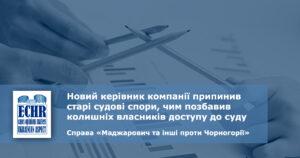 рішення ЄСПЛ у справі «Маджарович та інші проти Чорногорії»