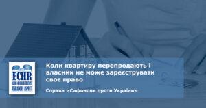 рішення ЄСПЛ у справі «Сафонови проти України»