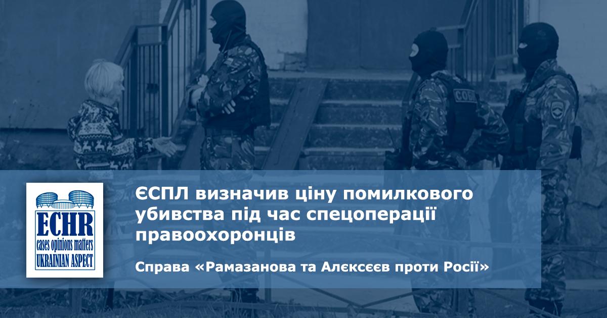 помилкове вбивство. рішення у справі «Рамазанова та Алєксєєв проти Росії»
