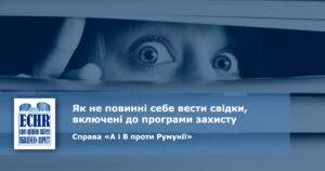 захист свідків. рішення ЄСПЛ у справі «А і В проти Румунії»