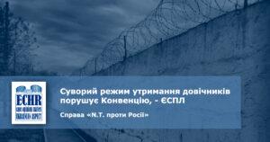 рішення ЄСПЛ у справі «N.T. проти Росії»