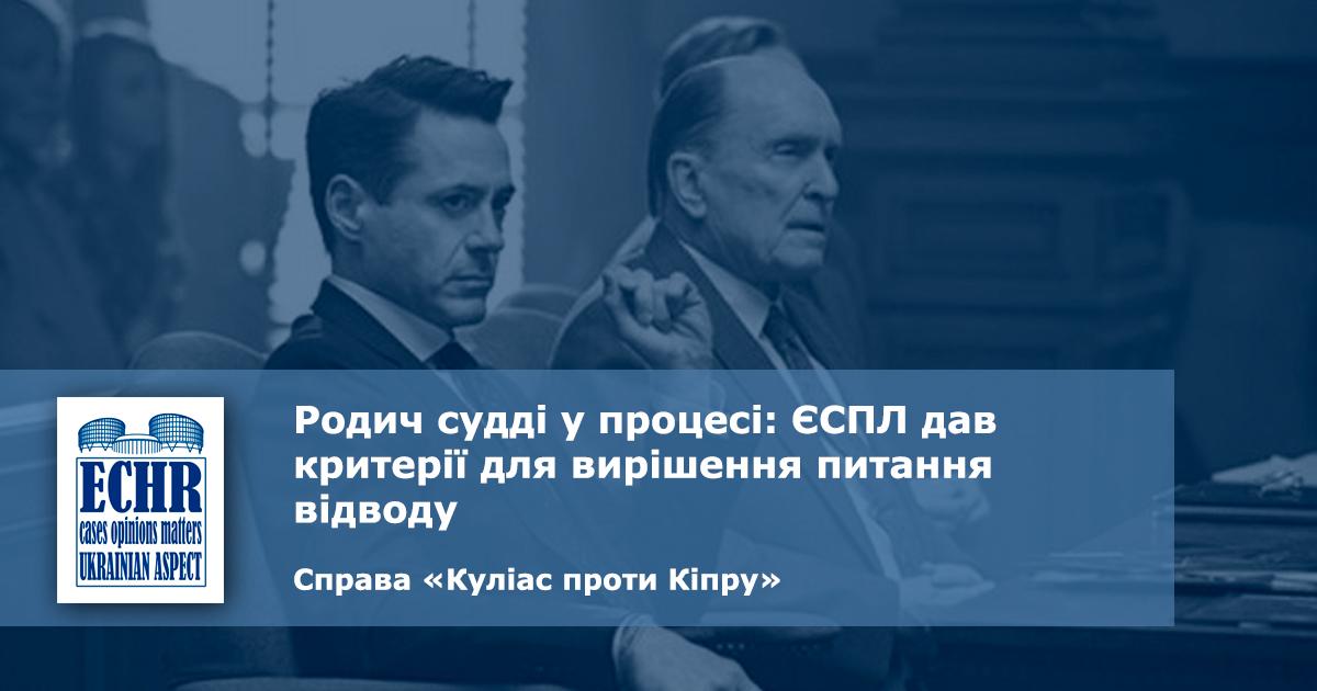 рішення ЄСПЛ у справі «Куліас проти Кіпру»