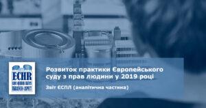 Розвиток практики ЄСПЛ у 2019 році: звіт