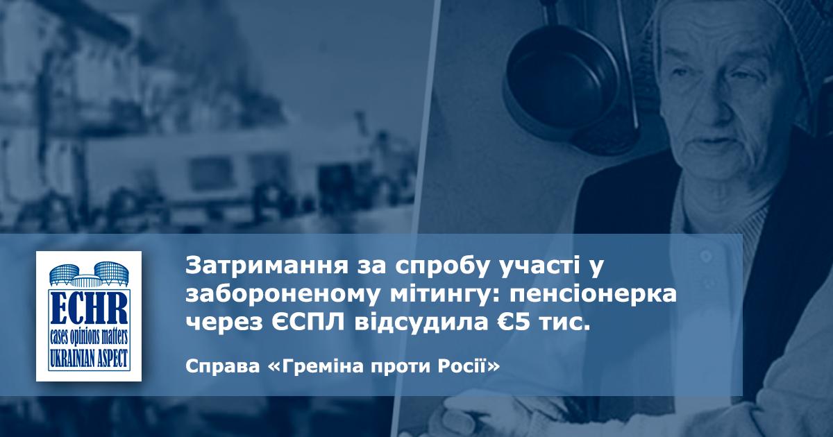 рішення ЄСПЛ у справі «Греміна проти Росії»