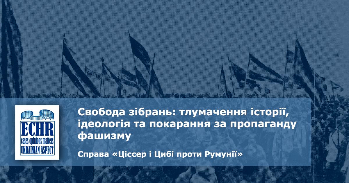 рішення ЄСПЛ у справі «Ціссер і Цибі проти Румунії»