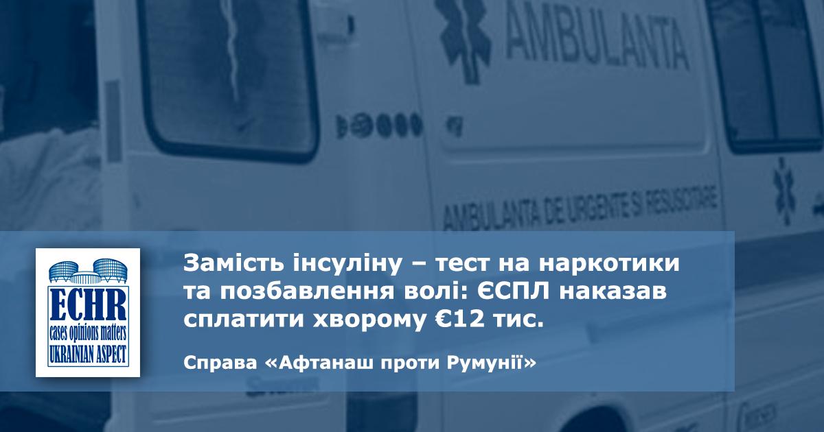 тест на наркотики. рішення ЄСПЛ у справі «Афтанаш проти Румунії»