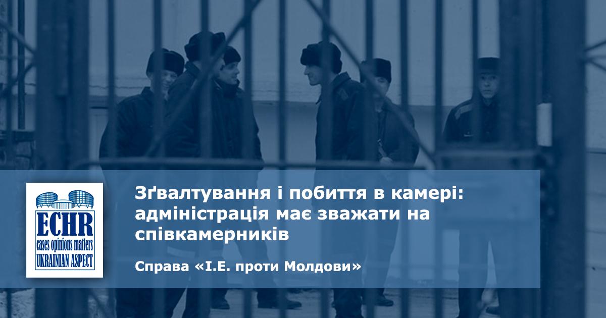 рішення ЄСПЛ у справі «I.E. проти Молдови»