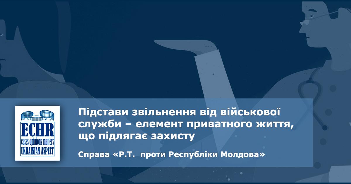 звільнення від військової служби. рішення ЄСПЛ у справі «P.T. проти Республіки Молдова»