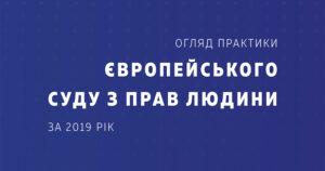 Звіт ЄСПЛ за 2019 рік. Аналітична частина (переклад українською)