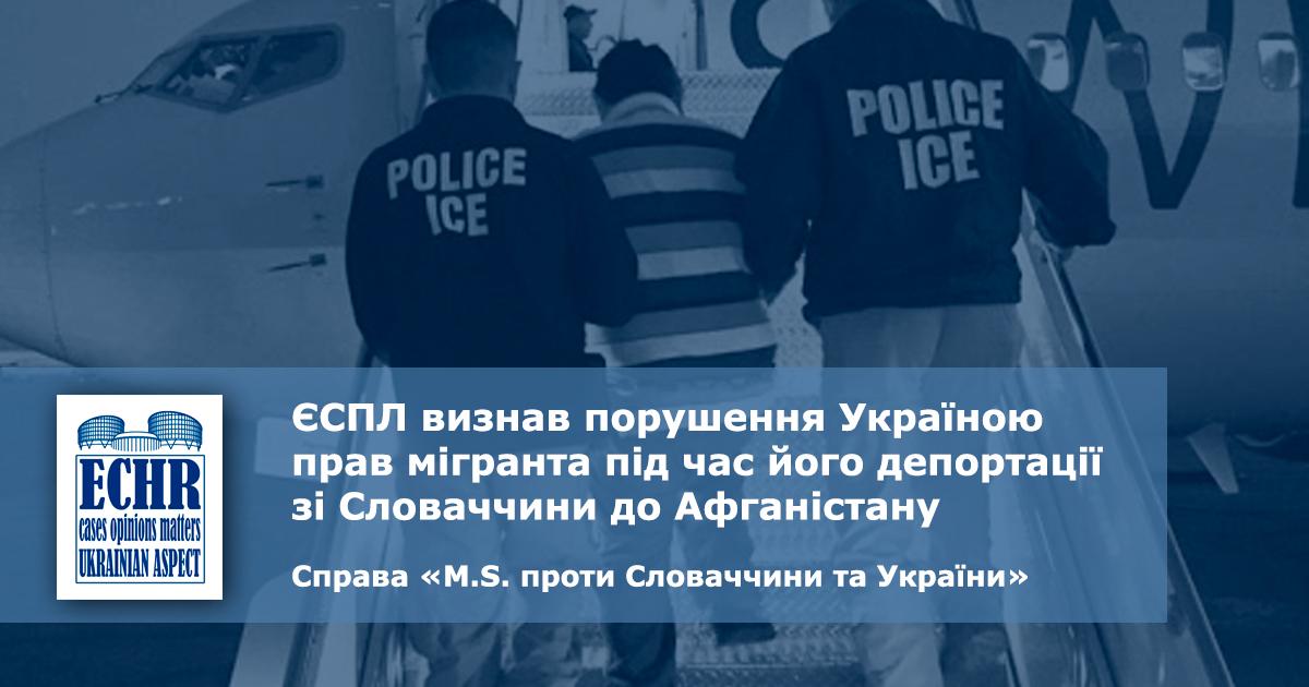 депортація. рішення ЄСПЛ у справі «M.S. проти Словаччини та України»