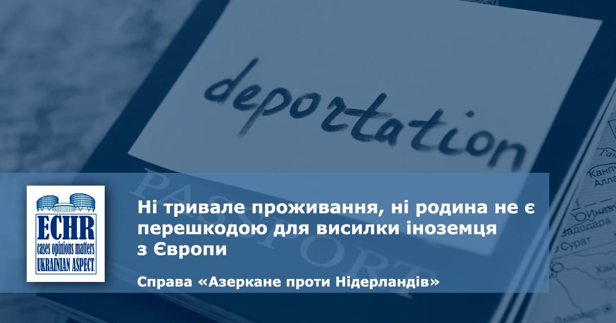 рішення ЄСПЛ у справі «Азеркане проти Нідерландів»