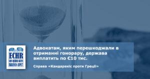 гонорар адвоката. рішення ЄСПЛ у справі «Кандаракіс проти Греції»