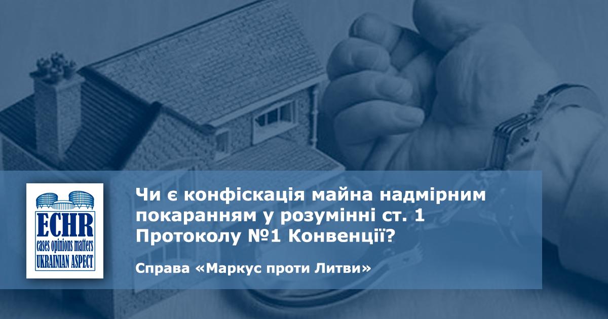 Конфіскація і право власності. рішення ЄСПЛ у справі «Маркус проти Литви»