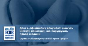 рішення ЄСПЛ у справі «Ставропулос та інші проти Греції»