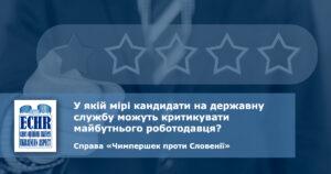 критика держави. рішення ЄСПЛ у справі «Чимпершек проти Словенії»