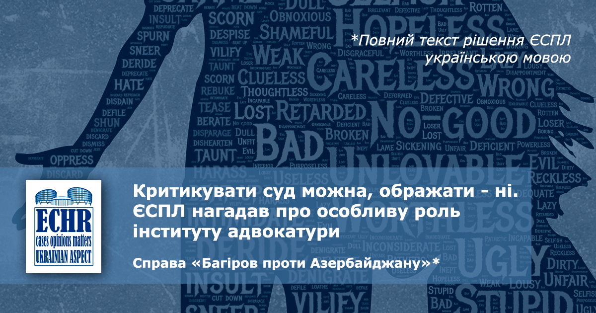 критика суду. образа. рішення ЄСПЛ у справі «Багіров проти Азербайджану»