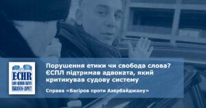 критика суду адвокатом. рішення ЄСПЛ у справі «Багіров проти Азербайджану»