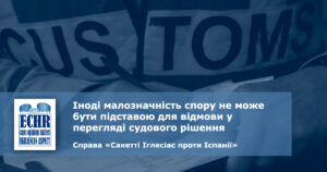 малозначність спору. оскарження. рішення ЄСПЛ у справі «Сакетті Іглесіас проти Іспанії»