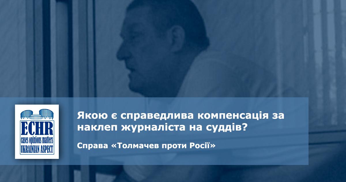 наклеп на суддю. рішення ЄСПЛ у справі «Толмачев проти Росії»