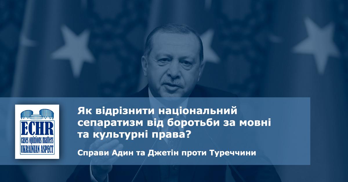 мовні та культурні права. Справи Адин та Джетін проти Туреччини