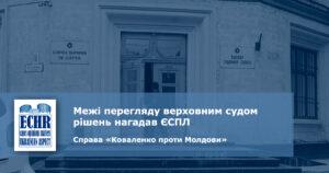 рішення ЄСПЛ у справі «Коваленко проти Молдови»
