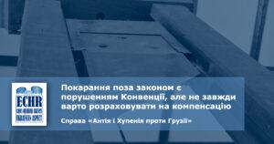 покарання поза законом. рішення ЄСПЛ у справі «Антія і Хупенія проти Грузії»