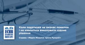 рішення ЄСПЛ у справі «Марія Міхалче проти Румунії»